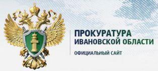 Официальный сайт прокуратуры Ивановской области