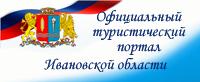 Туристический портал Ивановской области